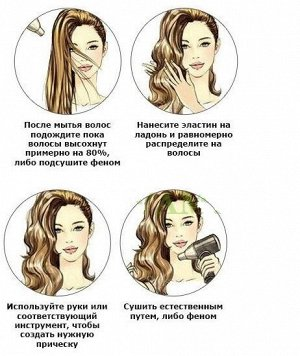 Эластин для укладки волос Bioaqua Treasure Spring Goil Vegetable 250мл