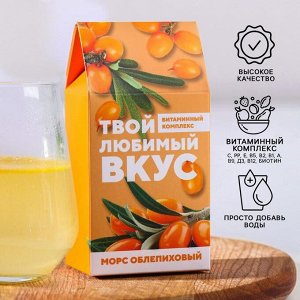 Морс «Твой любимый» гранулированный, вкус: облепиха,100 г. БЕЗ ГМО