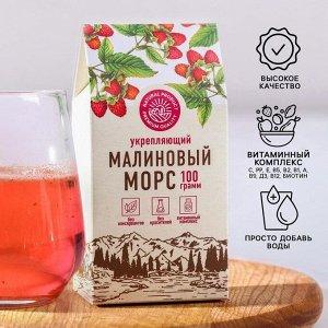 Морс «Укрепляющий» гранулированный, вкус: малина,100 г. БЕЗ ГМО