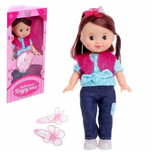 Кукла «Любимая подружка» в костюмчике, с аксессуарами