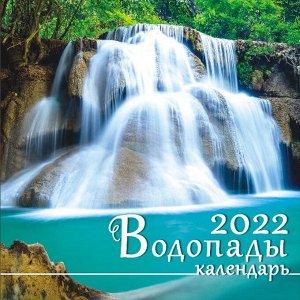 """МАЛЫЙ перекидной настенный календарь на скрепке на 2022 год """"Водопады"""""""