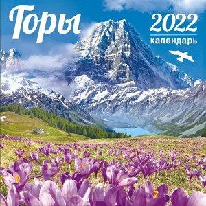 """МАЛЫЙ перекидной настенный календарь на скрепке на 2022 год """"Горы"""""""