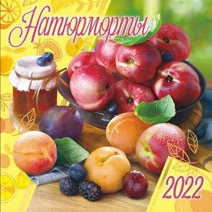 """МАЛЫЙ перекидной настенный календарь на скрепке на 2022 год """"Натюрморты"""""""