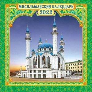 """МАЛЫЙ перекидной настенный календарь на скрепке на 2022 год """"Мусульманский"""""""