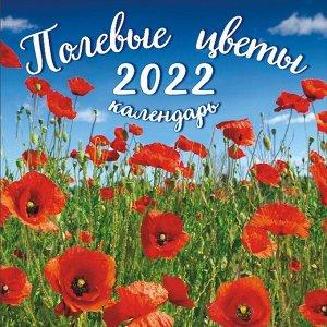 """МАЛЫЙ перекидной настенный календарь на скрепке на 2022 год """"Полевые цветы"""""""