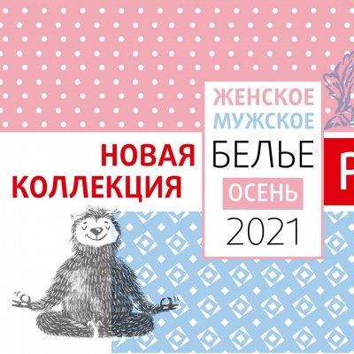 Уникальное предложение PELICAN- Новое белье — Женское и мужское белье осень 2021