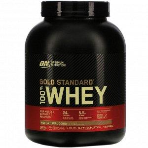 Optimum Nutrition, Gold Standard 100% Whey, мокачино, 2,27 кг (5 фунтов)