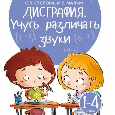 ФЕНИКС - остров книг — много полезного! Школа и разное — Логопедия