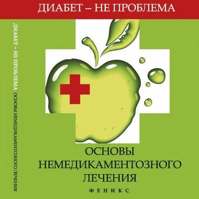 ФЕНИКС - остров книг — много полезного! Школа и разное — Медицина. Здоровье