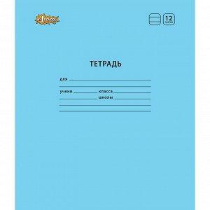 Тетрадь школьная А5,12л,линия,скреп. №1 School Отличник