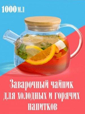 ХИТ! Стеклянный жаропрочный чайник!