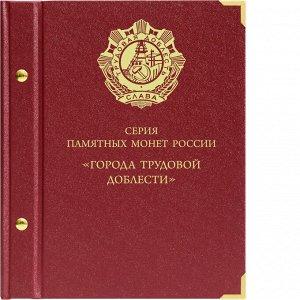 Альбом для монет 10 рублей (гальваника) серии «Города трудовой доблести»