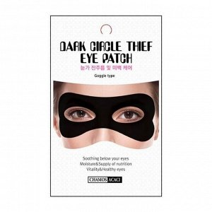 """Маска для кожи вокруг глаз против морщин и темных кругов """"Acaci"""", 3 мл."""