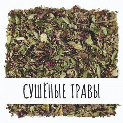 Добавки к чаю и не только: Специи, Цедра и многое другое👍 — Сушёные травы