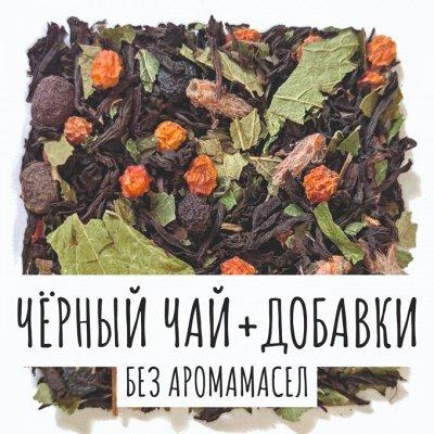 Натуральная пастила собственного производства, без сахара😋 — ЧАЙ Чёрный с добавками (Без ароматизации)