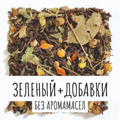 Натуральная пастила собственного производства, без сахара😋 — ЧАЙ Зелёный с добавками (Без ароматизации)