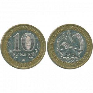 10 Рублей 2005 ММД год AUNC Y# 827 60 лет Победы