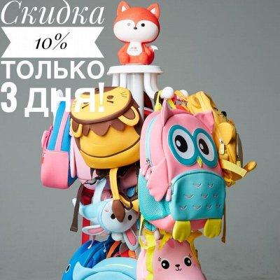 Городские рюкзаки с крутыми и яркими принтами — скидка 10%! Детские рюкзаки, портфели и для крох от 1-7 л
