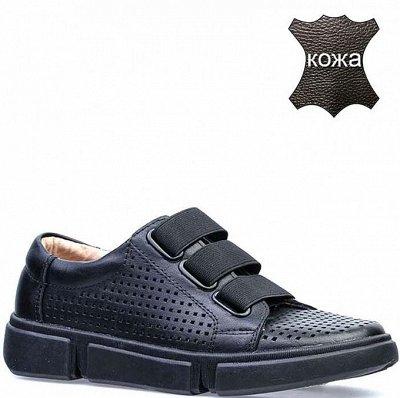 Триопт- обувь. Готовимся к школе — Обувь для мальчиков. Туфли и полуботинки
