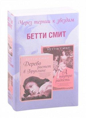 Смит Б. Через тернии к звездам (комплект из 2 книг)