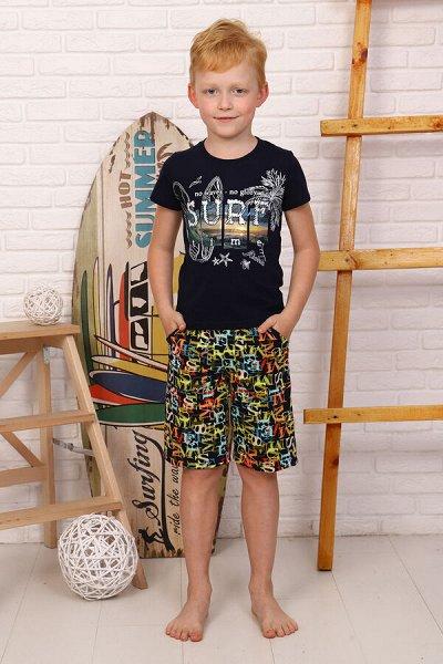 Натали. Трикотаж для всей семьи. Домашний текстиль — Детский трикотаж. Для мальчиков