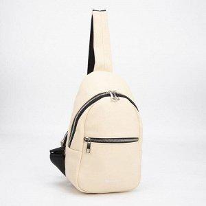 Сумка-слинг, отдел на молнии, наружный карман, кошелёк, цвет светло-бежевый