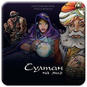 Игра настольная стиль жизни султан на миг (жестян. коробка)