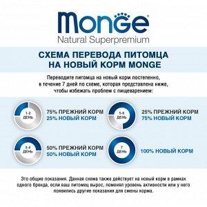 Monge Cat Monoprotein Salmon корм для взрослых кошек с лососем 10 кг