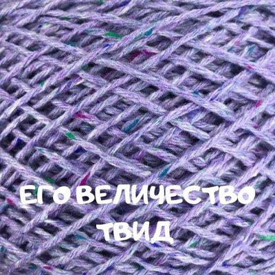 Премиум пряжа для вязания из Италии — Его величество твид