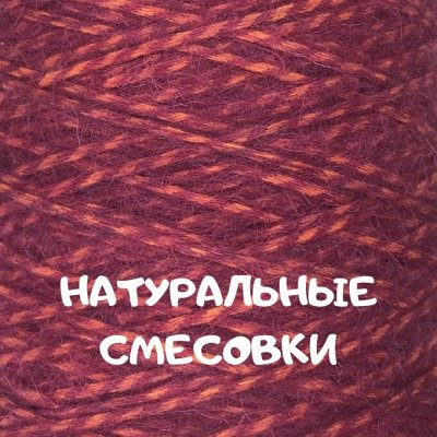 Премиум пряжа для вязания из Италии — Натуральные составы, смесовки