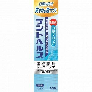 """Зубная паста """"Dent Health"""" для профилактики опущения, кровоточивости дёсен, галитоза и длительной свежести дыхания (мини в коробке) 28 г / 200"""