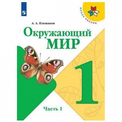Учебная и познавательная литература для детей — Окружающий мир 1 класс