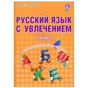 Учебная и познавательная литература для детей — Русский язык 1 класс