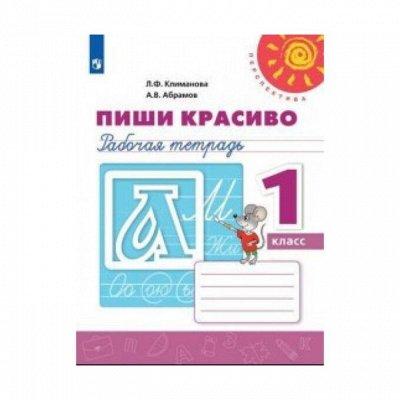 Учебная и познавательная литература для детей — АЗБУКА. ПИСЬМО. ЧТЕНИЕ. 1 класс