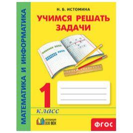 Учебная и познавательная литература для детей — Математика 1 класс