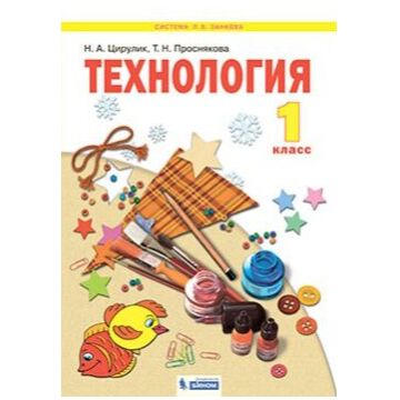 Учебная и познавательная литература для детей — 1 КЛАСС прочие предметы