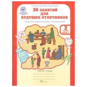 Учебная и познавательная литература для детей — 2 класс прочие предметы