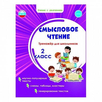 Учебная и познавательная литература для детей — Литературное чтение 2класс