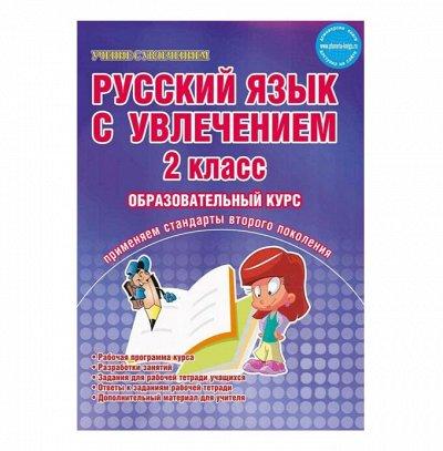Учебная и познавательная литература для детей — Русский язык 2 класс