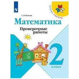 Учебная и познавательная литература для детей — Математика 2 класс