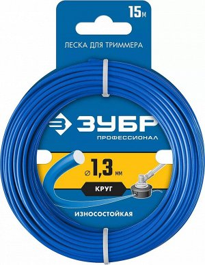 Леска для триммера КРУГ 1.3 мм 15 м ЗУБР Профессионал