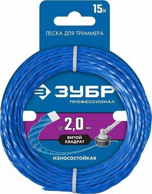 Леска для триммера ВИТОЙ КВАДРАТ 2.0 мм  15 м ЗУБР Профессионал