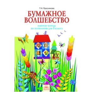 Учебная и познавательная литература для детей — 3 класс ПРОЧИЕ ПРЕДМЕТЫ