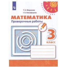 Учебная и познавательная литература для детей — Математика 3 класс