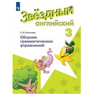 Учебная и познавательная литература для детей — Английский язык 3 класс