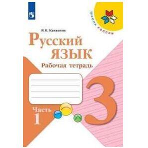Учебная и познавательная литература для детей — Русский язык 3 класс