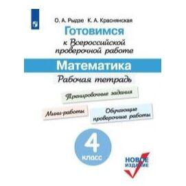 УЧИМСЯ НА 5! Учебная литература для школьников — Математика 4 класс