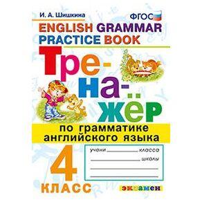 УЧИМСЯ НА 5! Учебная литература для школьников — Английский язык 4 класс