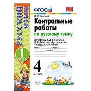 УЧИМСЯ НА 5! Учебная литература для школьников — Русский язык 4 класс