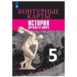 УЧИМСЯ НА 5! Учебная литература для школьников — История 5 класс